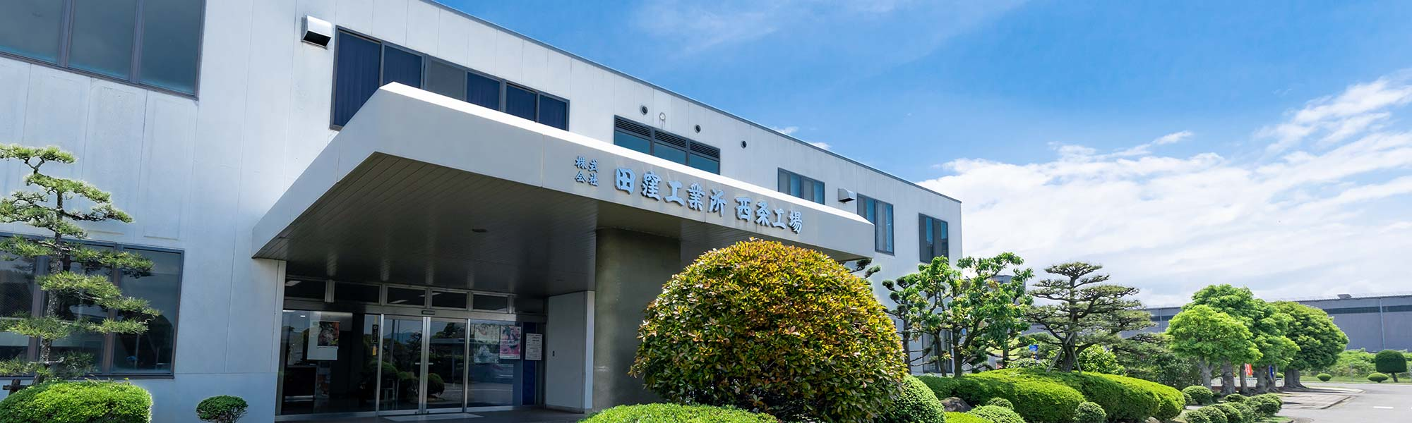 田窪工業所について