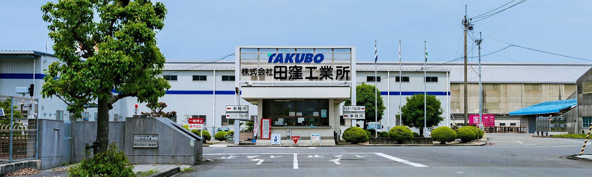田窪工業所のビジョン